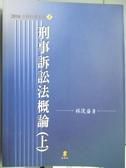 【書寶二手書T6/大學法學_PJS】刑事訴訟法概論(上)_林俊益