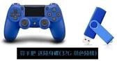 [哈GAME族]免運費 送蘑菇頭+32G碟 PS4 SONY DUALSHOCK 4 光條觸控版 新款 無線控制器 藍色
