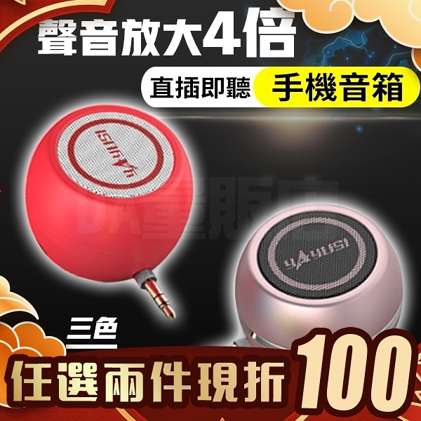 喇叭 手機音箱 外接喇叭 直插式 音箱 yAyusi A5 手機 平板 隨身喇叭 擴音器 3.5mm 耳機孔 即插即用