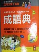 【書寶二手書T4/字典_MCX】成語典-小學生必備活用分類工具書_風車編輯群
