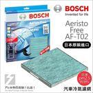 ✚久大電池❚ 德國 BOSCH 日本原裝進口 AF-T02 冷氣濾網 PM2.5 LEXUS RX 330 03~06
