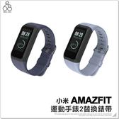 [替換錶帶] 小米AMAZFIT 運動手錶2 替換錶帶 華米智慧手錶 防水 矽膠錶帶 華米手環錶帶 替換腕帶