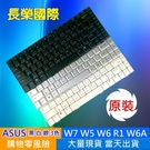 ASUS 全新 繁體中文 鍵盤 W7 R1 R1E R1F W5000 W5 W5A W5AE W5F W5FE W5FM W6 W6000 W7000