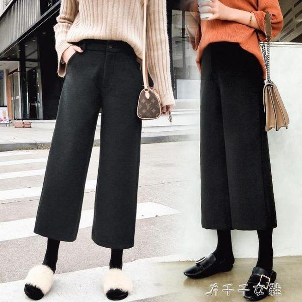 毛呢寬管褲女秋冬季2018新款韓版高腰呢子直筒學生寬鬆加厚九分褲「千千女鞋」