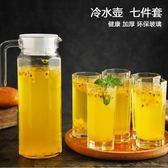 冷水壺玻璃扎壺耐熱涼水壺大容量耐高溫