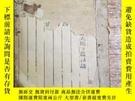 二手書博民逛書店罕見禦纂醫宗金鑒卷(三 四)Y380609