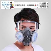 安爽利防塵口罩面具工業防粉塵透氣打磨裝修防毒噴漆  SQ11434『寶貝兒童裝』