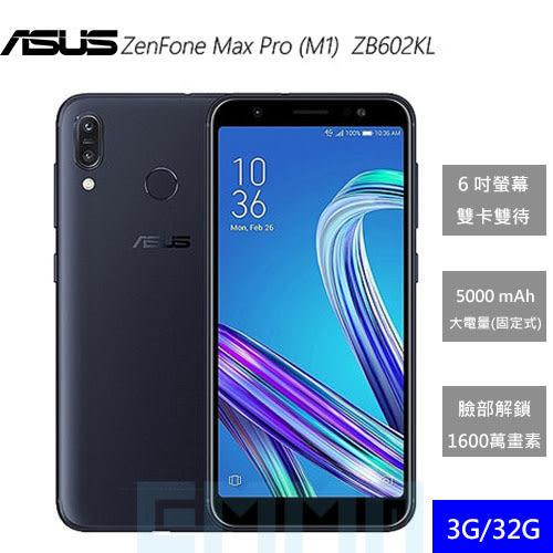 【送玻保】華碩 ASUS ZenFone MAX PRO M1 ZB602KL 6吋 3G/32G 5000mAh 臉部辨識 智慧型手機