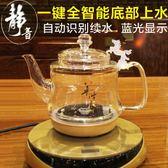 燒水壺 全自動上水燒水壺保溫玻璃水壺底部上水自動抽水電熱水壺煮茶器 igo 歐萊爾藝術館