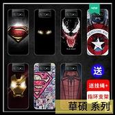 【萌萌噠】ASUS ZenFone 7 (ZS670KS) 電影英雄系列 個性耐磨防摔 全包防摔軟殼 手機殼 手機套