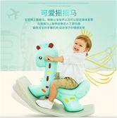 搖搖馬 寶寶搖椅嬰兒塑料帶音樂搖搖馬大號加厚兒童玩具1-2周歲小木馬車 igo 小宅女