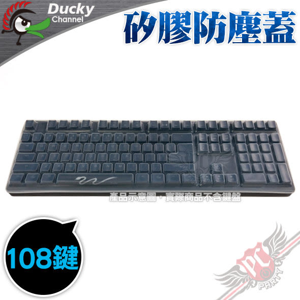 [ PC PARTY ] 創傑 Ducky 108鍵 矽膠 鍵盤防塵蓋 (中壢、台中、高雄)