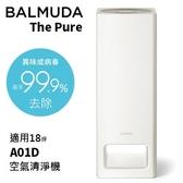【登錄註冊延長保固1年】BALMUDA 百慕達 A01D The Pure 空氣清淨機 適用室內18坪 A01D-WH