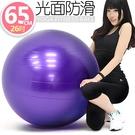 舒適防滑26吋韻律球65cm瑜珈球抗力球...