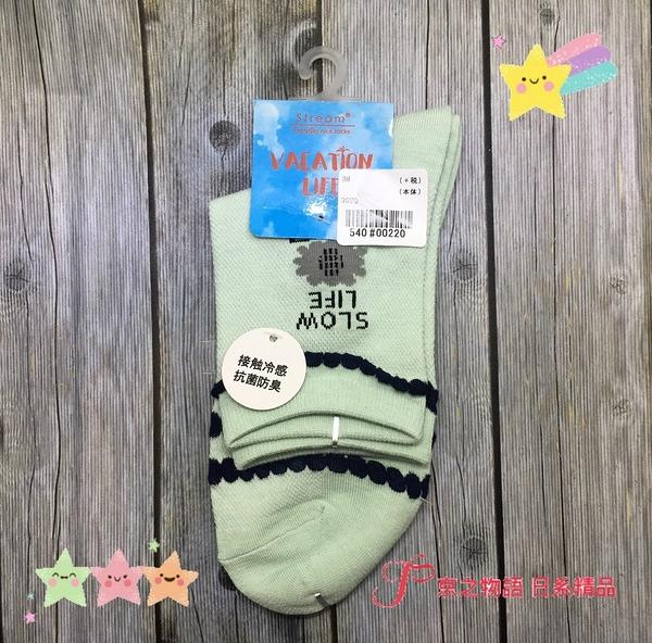 【京之物語】日本親自帶回SLOW LIFE粉綠女性短襪