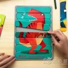 小孩拼圖2-3-6歲幼兒童恐龍拼圖男女孩智力開發寶寶玩具益智早教 小時光生活館