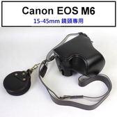 《7color camera》豪華版 佳能 Canon EOS M6 短焦 相機皮套 兩件式 專用 皮套 相機包 贈揹帶 電池包