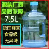 水桶 pc純凈水桶7.5L升手提式加厚礦泉水桶家用空桶可加水清洗飲水機桶 夢藝