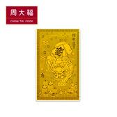 招財貔貅雙面金卡錢母(招財進寶 財源廣進) 周大福