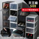 天王級大尺碼鞋盒【創意巴巴】加大加寬 加厚款 特大 鞋盒 收納盒 中款 2色任選