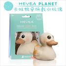 ✿蟲寶寶✿【丹麥hevea】100%天然乳膠 安全無毒 超萌卡旺鴨 戲水安撫玩偶