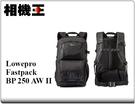 ★相機王★Lowepro Fastpack BP 250 AW II 雙肩後背包 ﹝飛梭二代﹞相機包