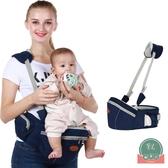 嬰兒腰凳背帶四季多功能輕便單凳肩帶寶寶坐凳【福喜行】