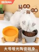 貓碗貓食盆寵物狗碗陶瓷碗大號雙碗單碗防打翻喝水碗狗狗貓咪用品 居樂坊生活館