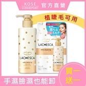 KOSE 自由淨肌極淨卸妝乳熱銷回饋組 (限量送補充包)