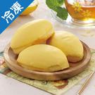 【點心首選】檸檬蛋糕5入/盒【愛買冷凍】