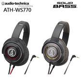 鐵三角 ATH-WS770 (贈收納袋 )SOLID BASS重低音耳罩式耳機,公司貨一年保固