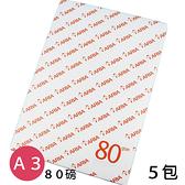 ARIA A3影印紙 白色影印紙 (80磅)/一箱5包入(一包500張)共2500張入 80磅影印紙-新