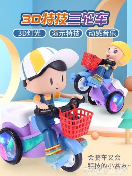 抖音電動玩具兒童騎單車大頭特技三輪車寶寶2-3歲0-1嬰兒女孩男孩 完美居家生活館