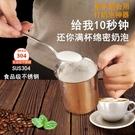 加厚304不銹鋼雙層打奶泡器 手動牛奶打泡器拿鐵花式咖啡杯奶泡機 快速出貨