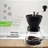 手咖啡機手搖器咖啡手摸小型手動迷你磨豆機咖啡機咖啡豆研磨磨 原本良品