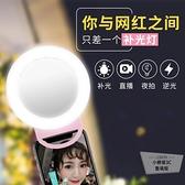 補光燈主播美顏嫩膚手機直播小型打光拍光圈燈【小檸檬3C】