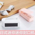 日本迷你便攜封口機零食袋手壓式電熱密封器小型家用塑料袋封口器 【宅家神器】