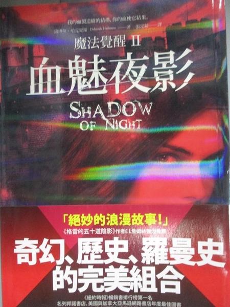 【書寶二手書T9/翻譯小說_JIG】魔法覺醒II-血魅夜影_黛博拉‧哈克妮斯