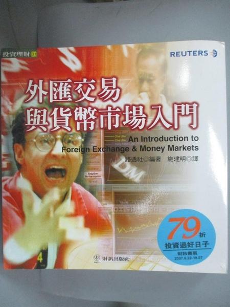【書寶二手書T3/投資_GGW】外匯交易與貨幣市場入門_路透社