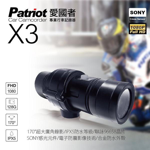加贈32G卡 愛國者X3 聯詠96658 SONY感光元件1080P高畫質防水型機車行車記錄器