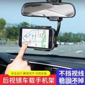 車載手機架出風口卡扣式汽車手機座導航支架多功能后視鏡萬能通用『小淇嚴選』
