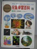 【書寶二手書T2/少年童書_PAM】兒童學習百科(19)