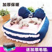 可拆洗狗窩冬天保暖泰迪床小型犬中型犬小狗狗貓咪屋冬季寵物用品 QM依凡卡時尚