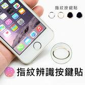 蘋果 APPLE iPhone 指紋 辨識 按鍵貼 Home鍵 金屬 內凹 5S iPhone 6 iPhone6 Plus BOXOPEN
