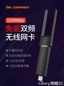 WIFI接收器免驅臺式機1200M千兆usb雙頻5g無線網卡電腦wifi接收器AC筆 特惠上市