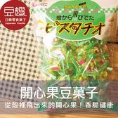 【豆嫂】日本零食 開心果豆菓子(原味/芥末)