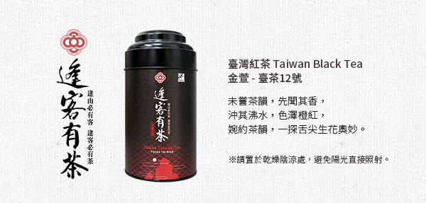 【盛鐸電商】臺灣紅茶(金萱-台茶12號)(共一罐)_A035010