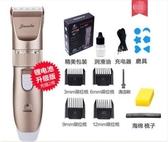 兒童理髮器 剃頭刀電推剪充電式嬰兒電動理發器靜音兒童電推子剪發器 莎瓦迪卡