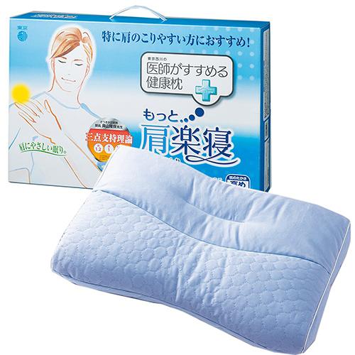 東京西川【日本代購】枕頭 醫師推薦的健康枕 肩樂寢-藍