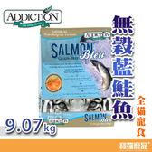 ADD無穀藍鮭魚全貓寵食9.07kg【寶羅寵品】